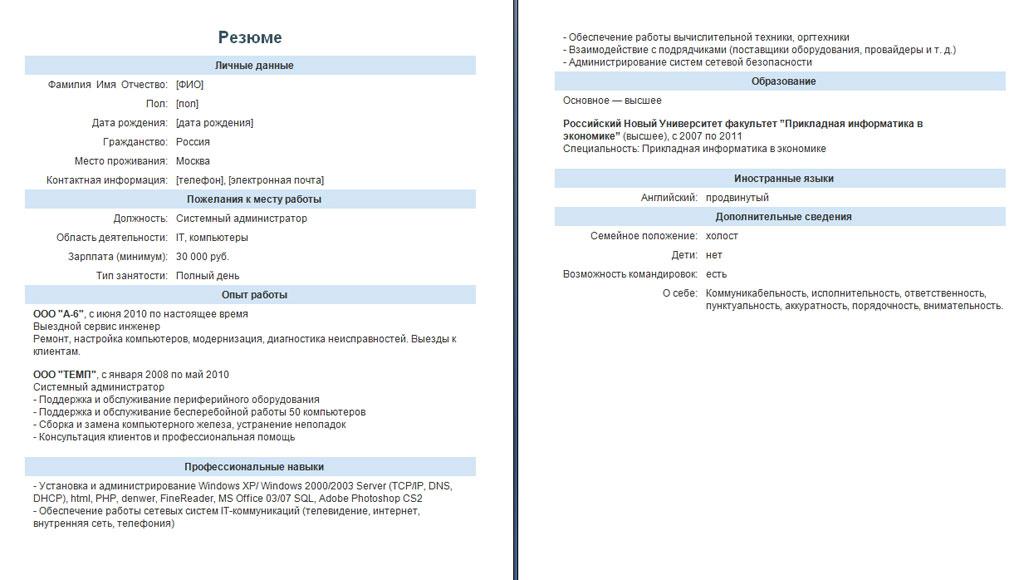 бланк резюме администратора скачать img-1